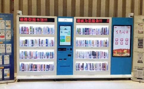 RFID技术实现轻松图书管理的应用方案